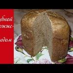 Хлеб на закваске с солодом и отрубями