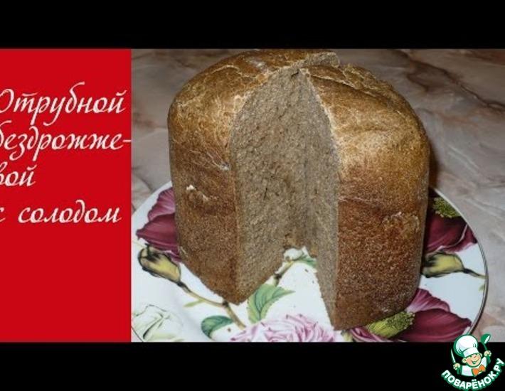 Рецепт: Хлеб на закваске с солодом и отрубями