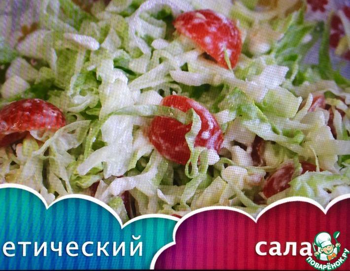 Рецепт: Диетический салат