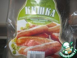 Кишки у нас продаются уже готовые-вот такие (на базарах, в мясных рядах тоже есть, но их нужно выделывать)