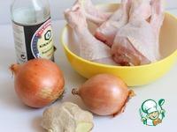 Курица в луковом маринаде ингредиенты