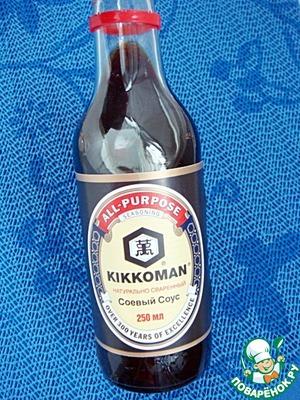 Я использовала натурально сваренный соевый соус ТМ Kikkoman. В сочетании с ароматными травами он придаст готовому блюду просто неповторимый вкус.