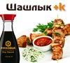 Конкурс рецептов Шашлык + К