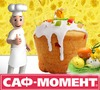 Итоги конкурса Пасхальная выпечка с САФ-МОМЕНТ