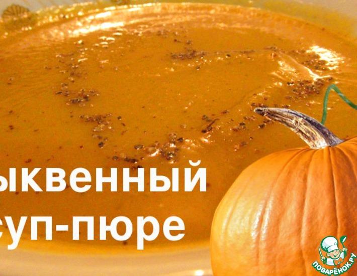 Рецепт: Тыквенный суп-пюре для семейного обеда