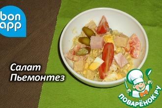 Рецепт: Салат Пьемонтез