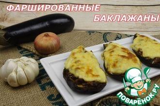 Рецепт: Фаршированные баклажаны Башмачки