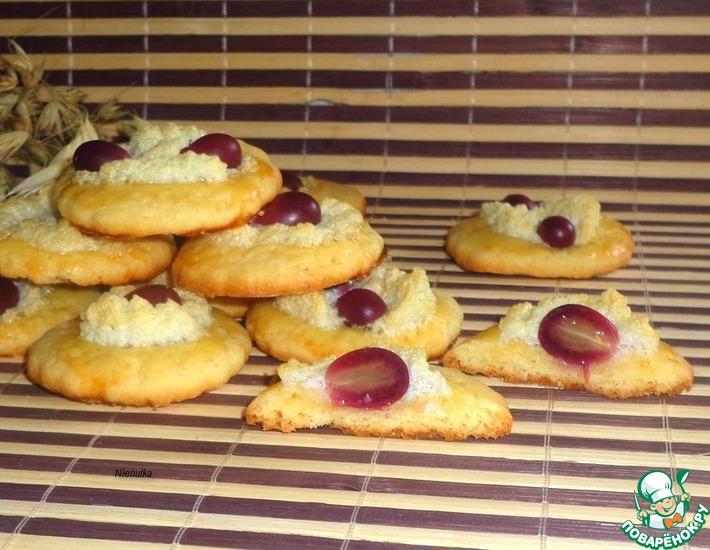 Рецепт: Печенье Виноград на подушке