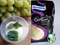 Виноградное мороженое ингредиенты