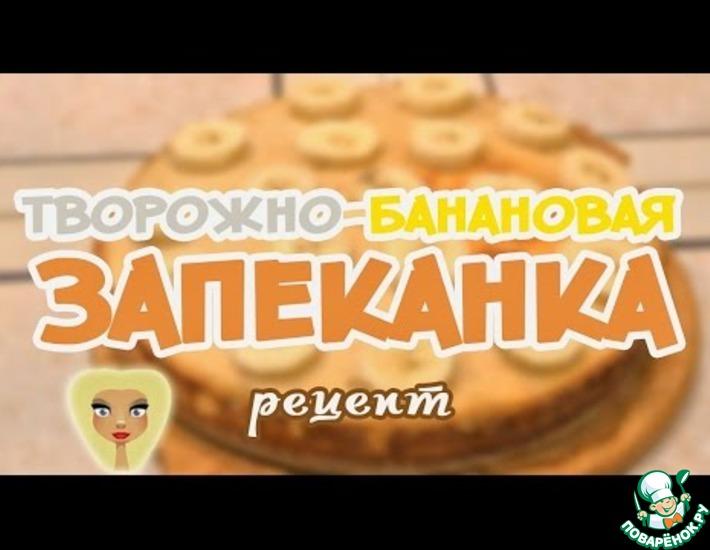 Рецепт: Творожно-банановая запеканка