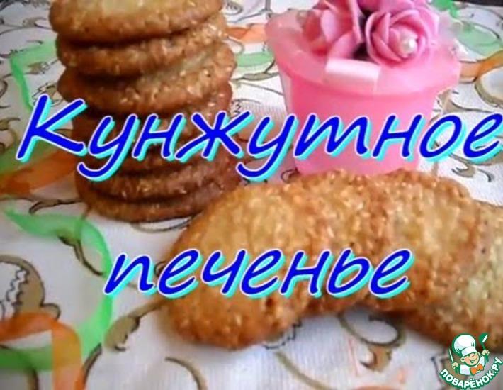 Рецепт: Кунжутное печенье