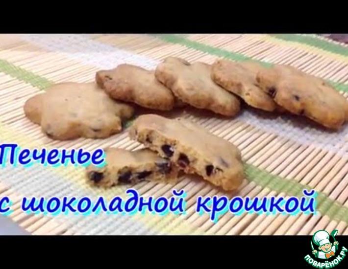 Рецепт: Печенье с шоколадной крошкой