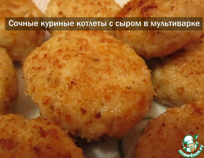 Рецепт: Сочные куриные котлеты в мультиварке