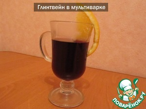 Рецепт Горячий глинтвейн в мультиварке
