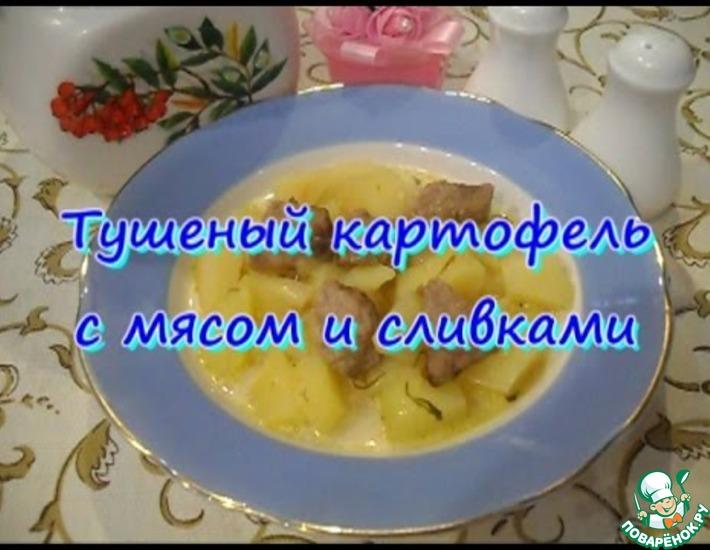 Рецепт: Тушеный картофель с мясом и сливками