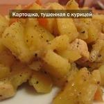 Картофель, тушеный с курицей в мультиварке