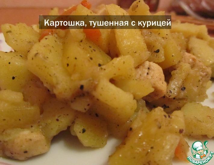 Рецепт: Картофель, тушеный с курицей в мультиварке