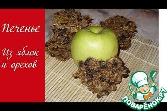 Рецепт: Печенье из яблок и орехов