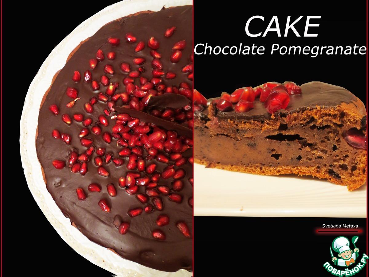 Шоколадно-гранатовый пирог