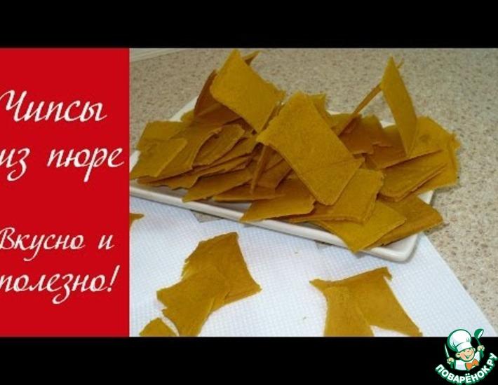 Рецепт: Полезные чипсы из пюре