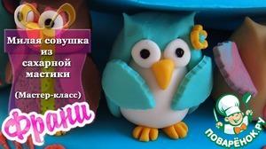 Милая сова из сахарной мастики