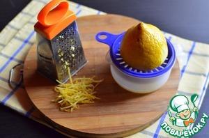 Лимон вымыть, обдать кипятком, обсушить. Снять цедру, не захватывая белый слой. Из половинки лимона отжать сок.