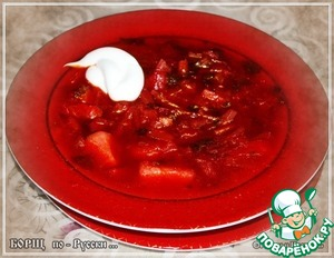 Рецепт Борщ по-русски