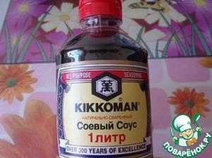 "For the dough use soy sauce TM ""Kikkoman"""