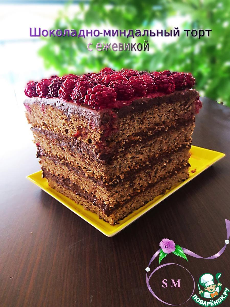 Шоколадно-миндальный торт с ежевикой
