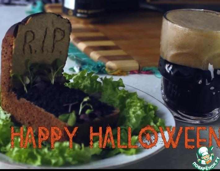 Рецепт: Хэллоуинский бутер