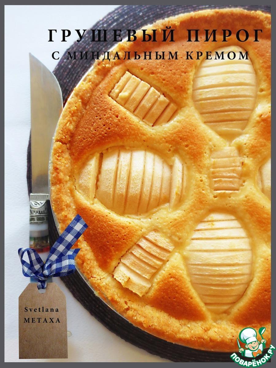 Грушевый пирог с миндальным кремом