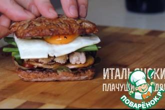 Рецепт: Итальянский плачущий сэндвич