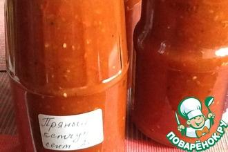 Рецепт: Пряный кетчуп