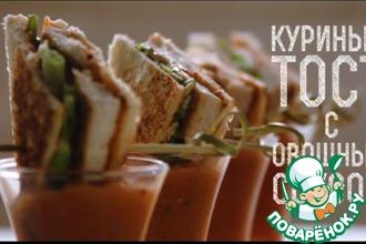 Рецепт: Куриный тост с овощным соусом