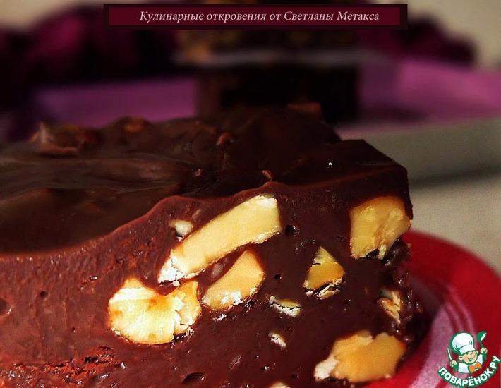 Шоколадный фадж с кешью
