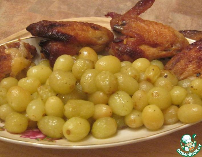 Рецепт: Виноград жареный