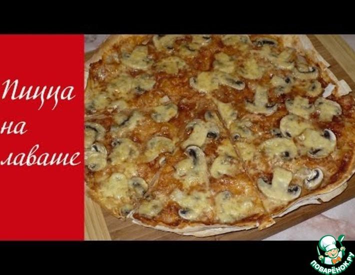 Рецепт: Пицца на лаваше
