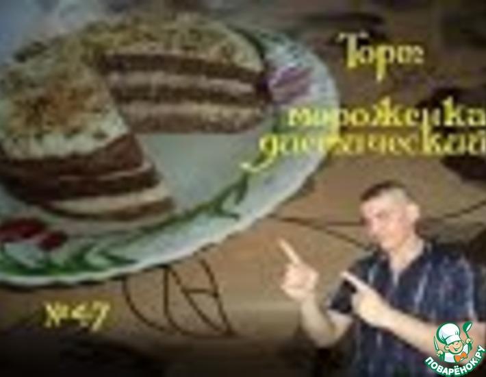 Рецепт: Торт диетический по Дюкану Мороженка