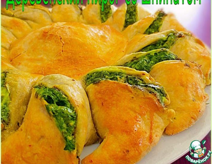 Рецепт: Деревенский пирог со шпинатом