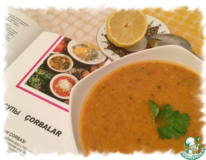 Рецепт: Суп с красной чечевицей