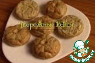 Рецепт: Диетические творожные кексы по Дюкану