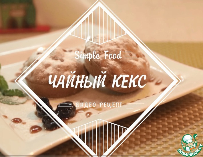 Рецепт: Чайный кекс