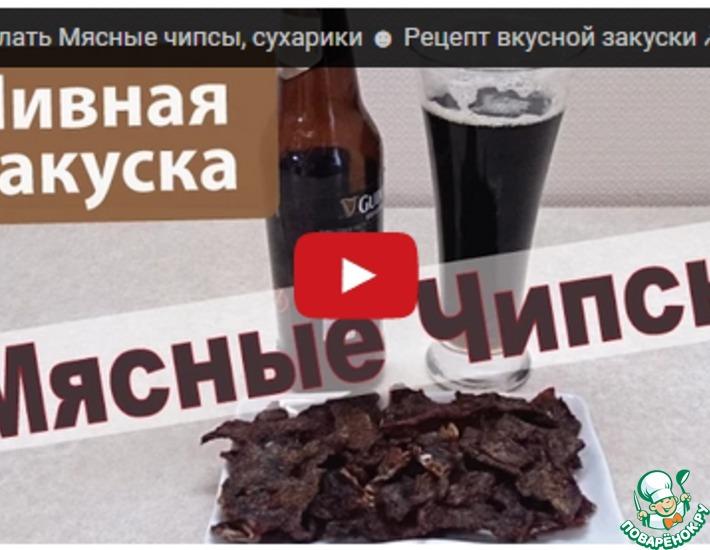 Рецепт: Мясные чипсы