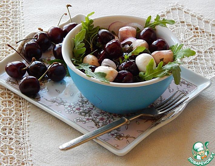 Рецепт: Салат из черешни и моцареллы