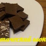 Диетический шоколад по Дюкану