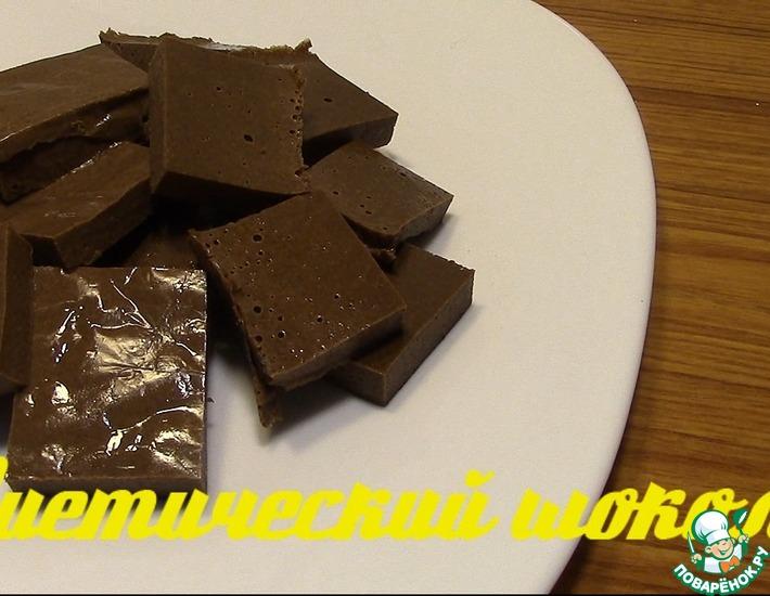 Рецепт: Диетический шоколад по Дюкану