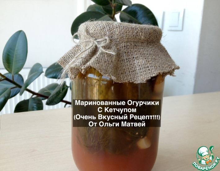 Рецепт: Маринованные огурцы с кетчупом
