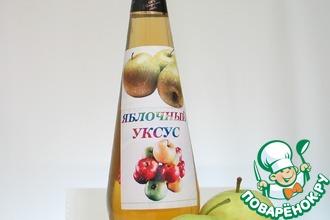 Рецепт: Яблочный уксус