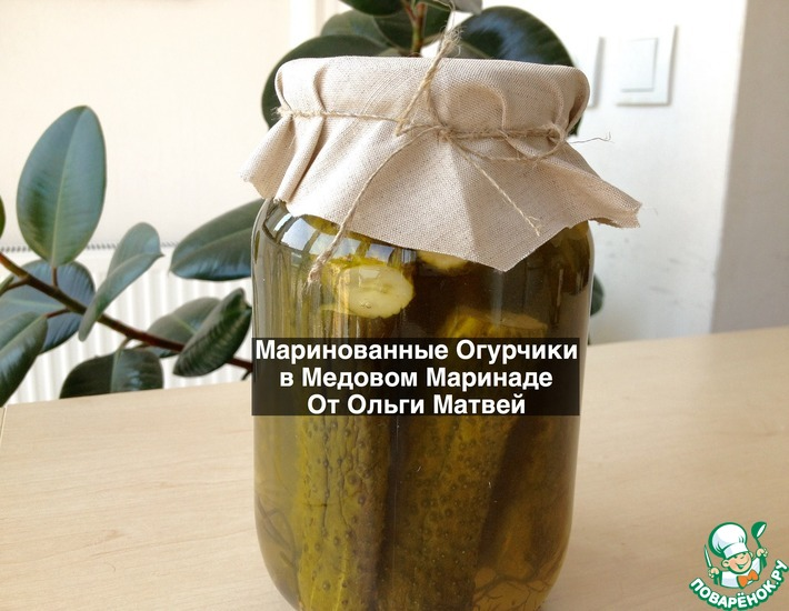 Рецепт: Огурцы в медовом маринаде