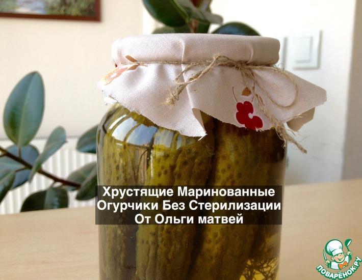 Рецепт: Хрустящие маринованные огурцы без стерилизации